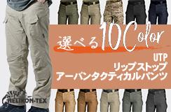 HELIKON-TEX(ヘリコンテックス) UTP リップストップ アーバンタクティカルパンツ Ripstop URBAN TACTICAL PANTS 【中田商店】SP-UTL-PR