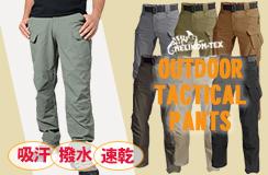 HELIKON-TEX(ヘリコンテックス) OUTDOOR TACTICAL PANTS アウトドア タクティカルパンツ OTP 【中田商店】HT-14