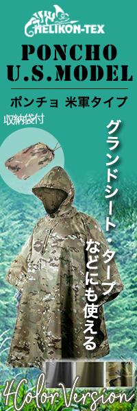HELIKON-TEX(ヘリコンテックス) Poncho U.S.Model ポンチョ 米軍タイプ 【中田商店】 HT-34