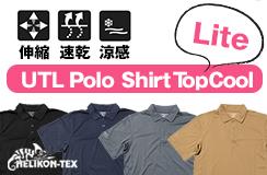 HELIKON-TEX(ヘリコンテックス) UTL Polo Shirt TopCool Lite ポロシャツ トップクール ライト 【中田商店】HT-35
