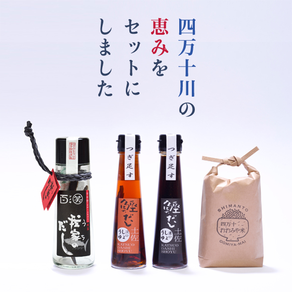 四万十川の恵みセットA〜D