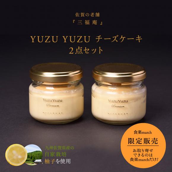 「YUZU YUZUチーズケーキ」2点セット