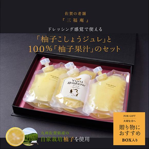 「柚子こしょうジュレ」と100%「柚子果汁」のセット