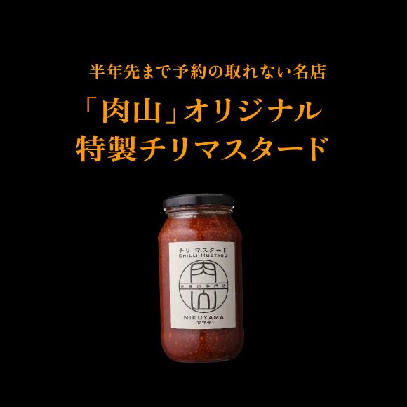 「肉山」オリジナル特製チリマスタード