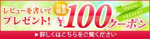 レビュー記入で100円クーポンプレゼント!