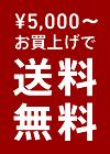 ¥5,000〜お買上げで送料無料