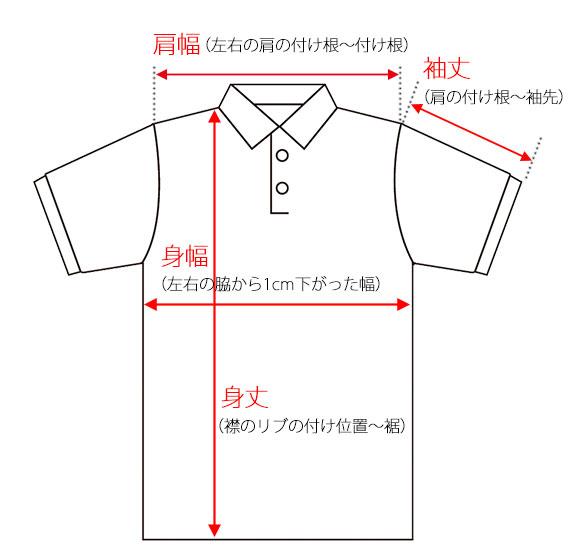 ポロシャツサイズ