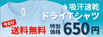ドライTシャツ 特別価格650円 今だけ送料無料