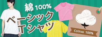 綿100% ベーシックTシャツ