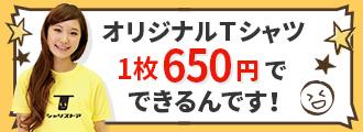 オリジナルTシャツ こみこみ料金1着650円プラン
