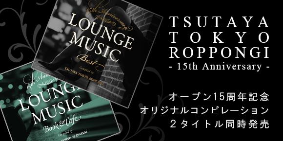 LOUNGE MUSIC compiled by TSUTAYA TOKYO ROPPONGI 大人の夜を彩る音楽