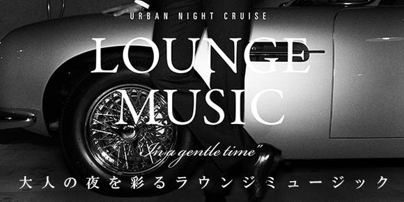 LOUNGE MUSIC compiled by TSUTAYA TOKYO ROPPONGI 〜大人の夜を彩る音楽〜