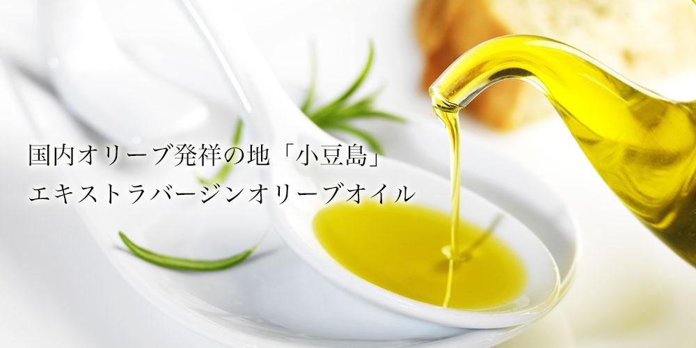 オリーブオイル商品
