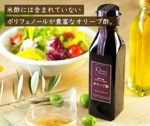 オリーブ酢