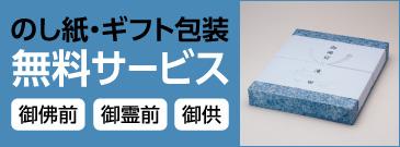 のし紙・ギフト包装 無料サービス