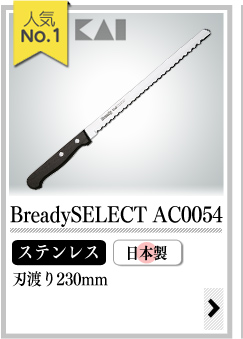 BreadySELECT