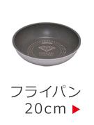 フライパン20cm