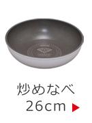 炒めなべ26cm