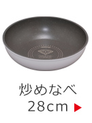炒めなべ28cm