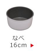 なべ16cm
