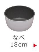 なべ18cm