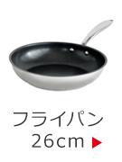 フライパン26cm