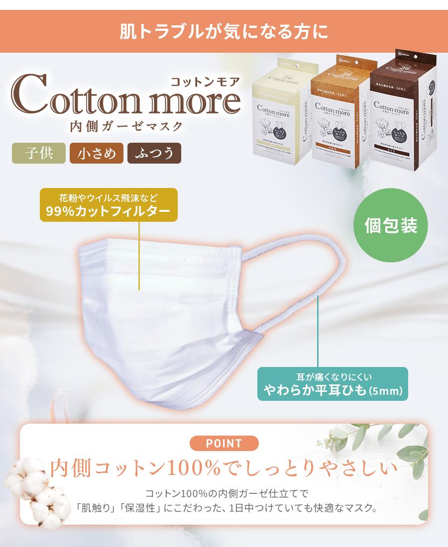 cottonmore内側ガーゼマスク