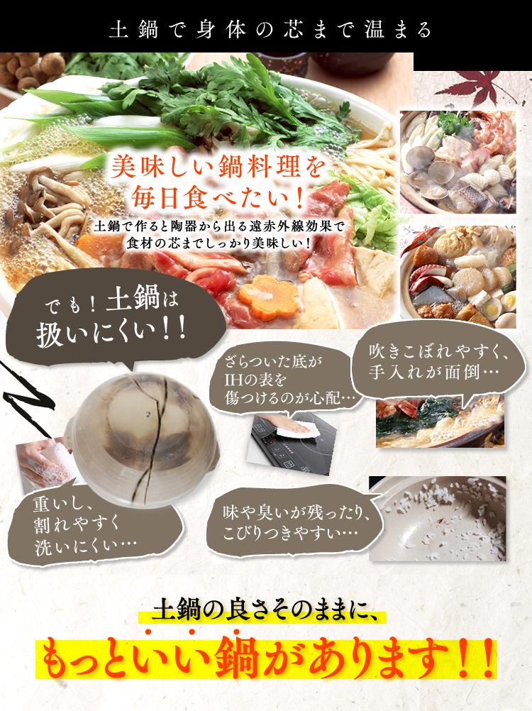 土鍋で身体の芯まで温まる