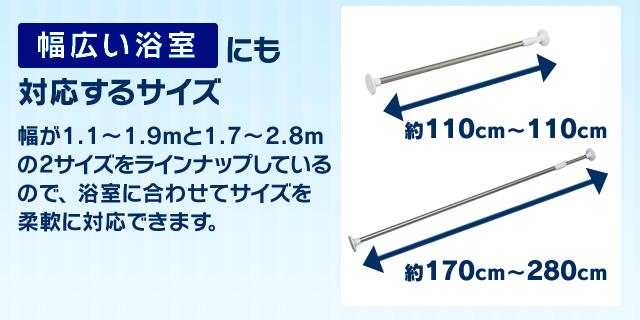 浴室用ステンレス超強力伸縮棒 YSP-190・YSP-280