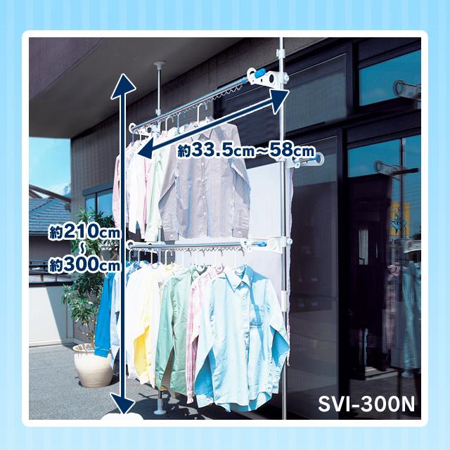 ステンレスベランダ物干し SVI-275N・SVI-300N ホワイト