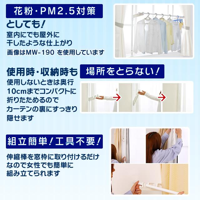 【2段タイプ】窓枠物干し MW-190N・MW-260N ホワイト