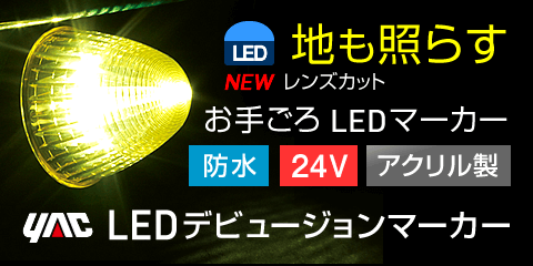 LEDマーカーランプ