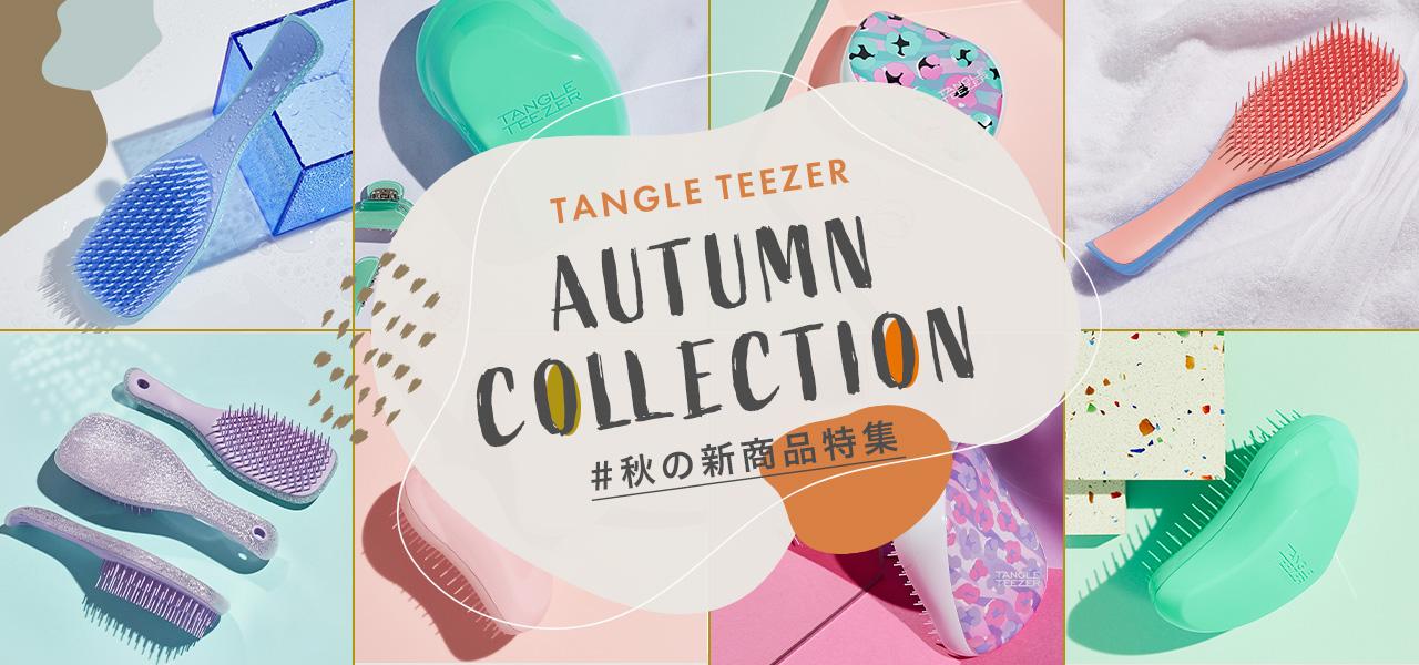 秋の新色コレクション