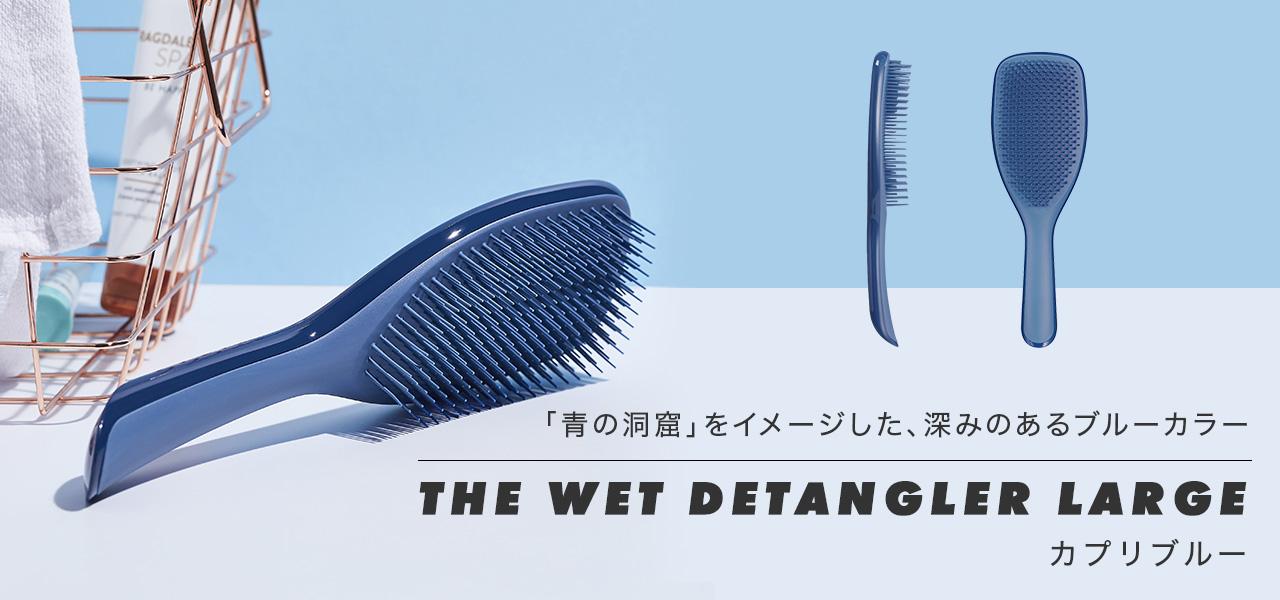 WDproカプリブルー登場!