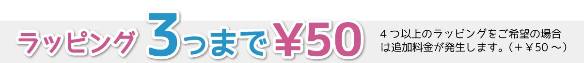 ラッピング3つまで50円