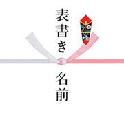 熨斗(のし)(無料)表書き(無料)