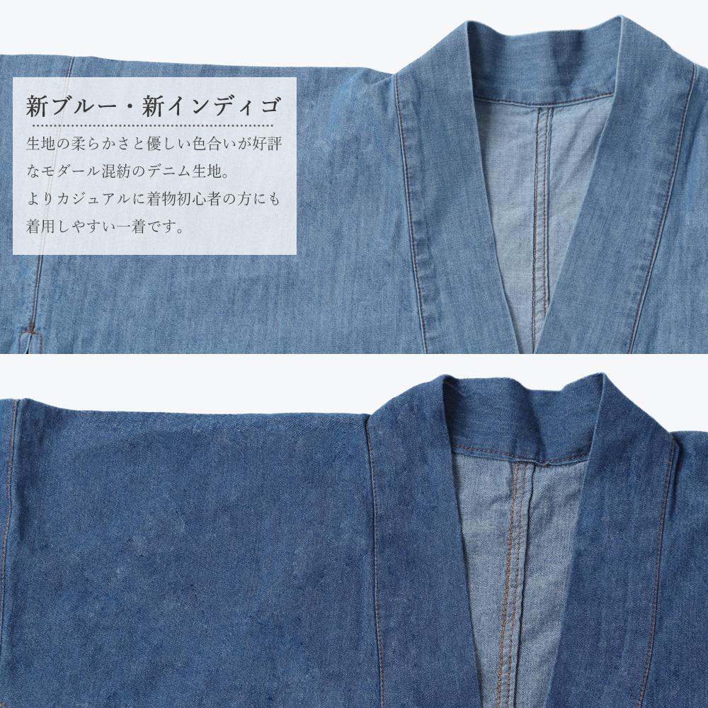 レディースデニム着物と名古屋帯のお得な2点セット