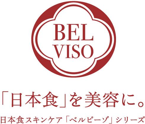 BELVISO 「日本食」を美容に。日本食スキンケア「ベルビーゾ」シリーズ
