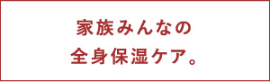 「日本食」の栄養で、保護&自力をつけよう。
