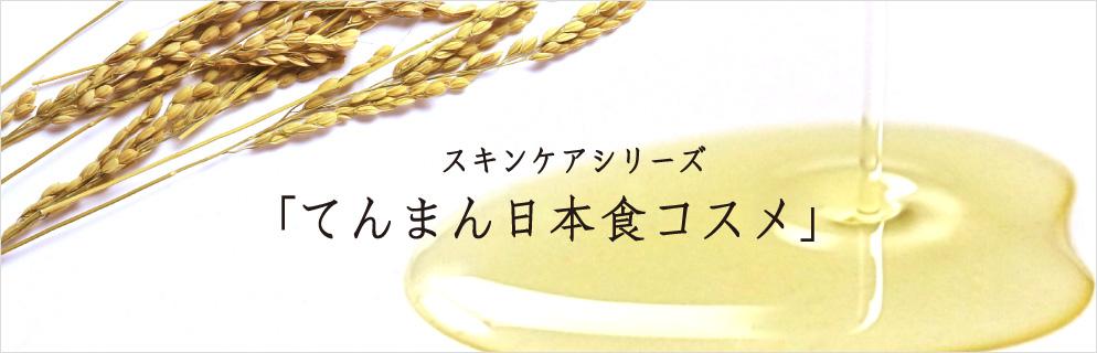 スキンケアシリーズ 「てんまん日本食コスメ」
