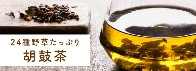 24種野草たっぷり胡鼓茶