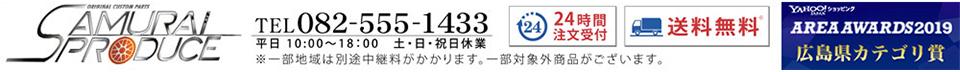 カスタムパーツのサムライプロデュース SAMURAI PRODUCE