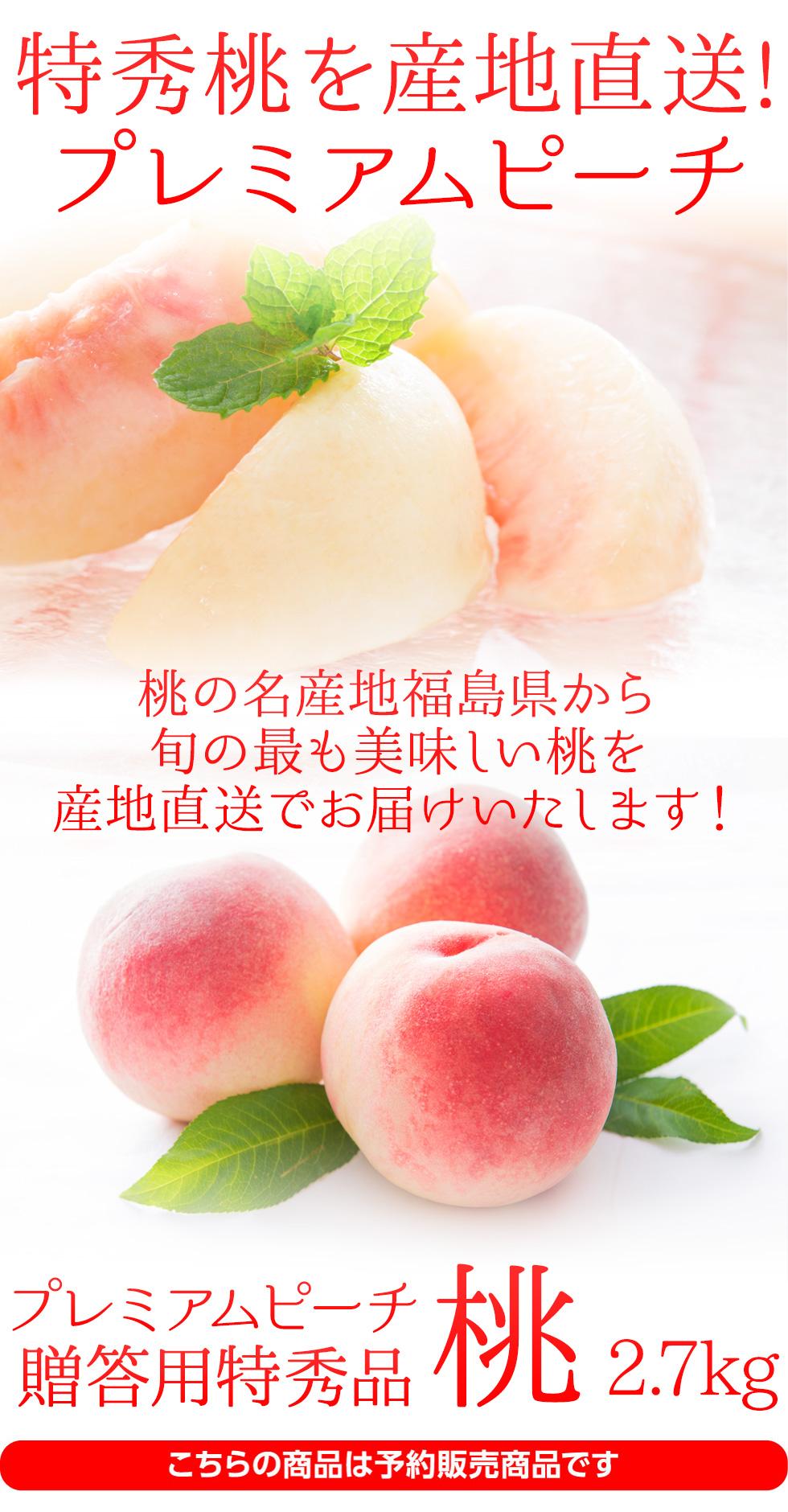 献上桃の里の桃 特秀品 桃 3kg