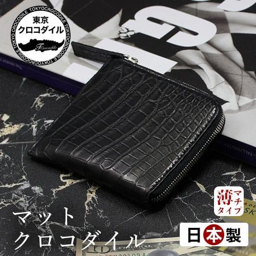 ナイルクロコダイルマットL字ファスナーミニ財布