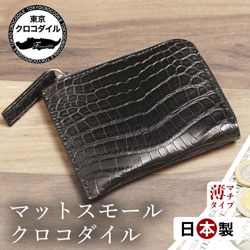 スモールクロコダイルマットL字ファスナーミニ財布