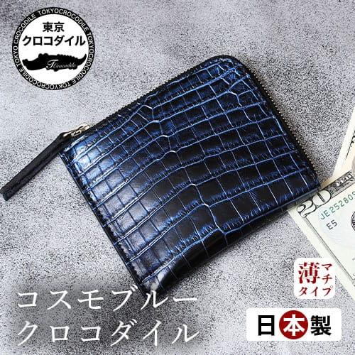 ナイルクロコダイルコスモブルーL字ファスナーミニ財布