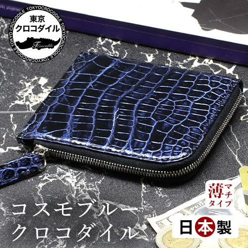 スモールクロコダイルコスモブルーL字ファスナーミニ財布