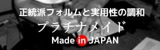 純日本製にこだわったプラチナメイド