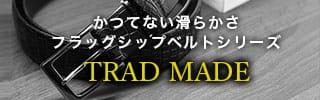 創業40年の職人が作成する最高級クロコダイルベルトシリーズ「トラッドメイド」