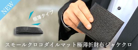 スモールクロコダイルマット薄マチ折財布ジャケクロ